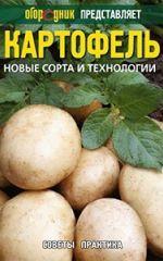 Советы про новые сорта картофеля и технологии выращивания