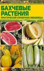 Справочник по выращиванию бахчевых растений