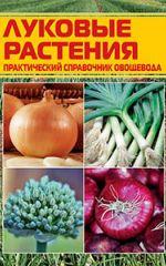 Справочник по луковым растениям