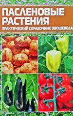 Справочник Все про пасленовые растения