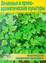 Справочник про зеленные и пряно-ароматические культуры
