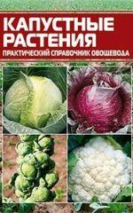 Справочник по выращиванию капустных растений
