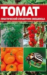 Справочник овощевода про томаты