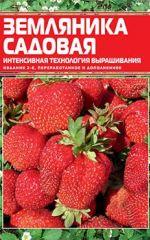 Справочник по выращиванию садовой земляники