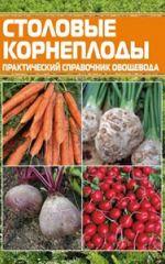 Справочник по столовым корнеплодам