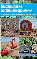 Справочник Выращивание овощей на орошении