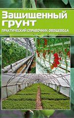 Все про выращивание на защищенном грунте. Справочник