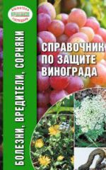 Справочник по защите винограда