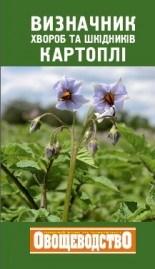 Справочник карманного формата содержит материалы о самых распространенных в Украине болезнях и вредителях картофеля.