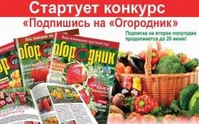 Правила проведения конкурса «Подпишись на «Огородник»